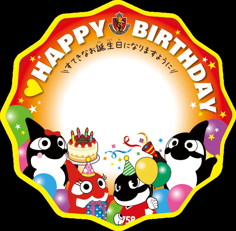 12月が誕生日の方へ happy birthdayシール プレゼント 大型ビジョンに