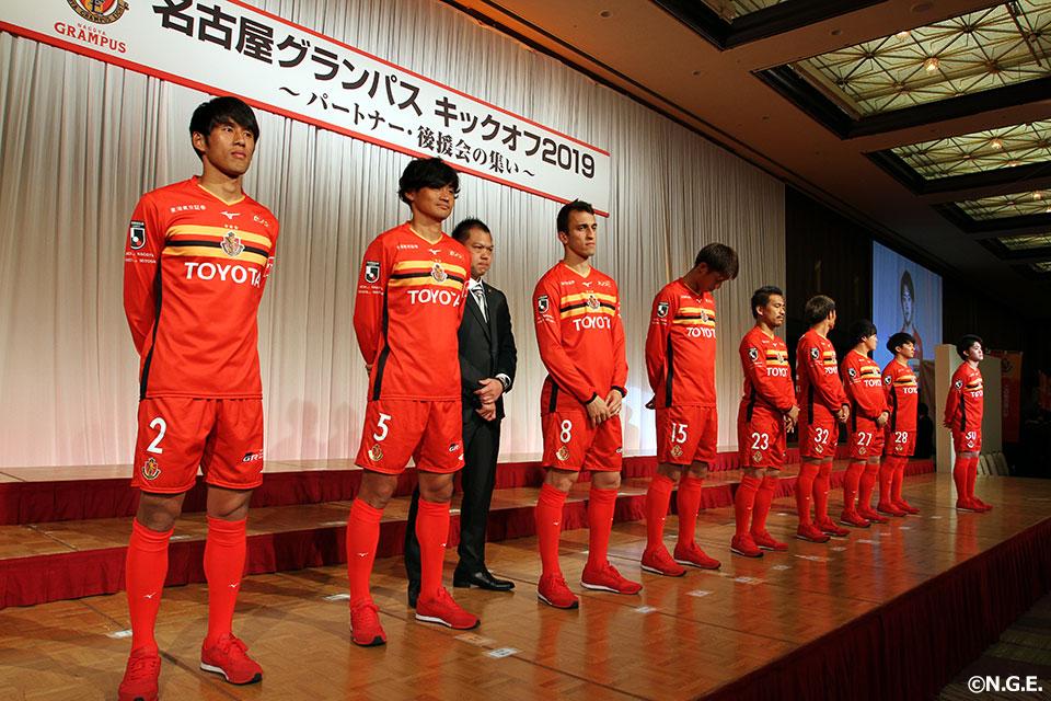 名古屋グランパスキックオフ2019 〜パートナー・後援会の集い ...