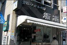 坂本・時計・メガネ店/名古屋市瑞穂区瑞穂通|エキテン