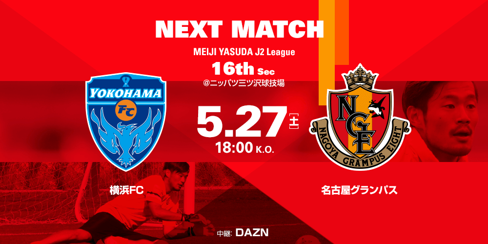 Next Match 横浜FC戦@ニッパツ三ツ沢球技場