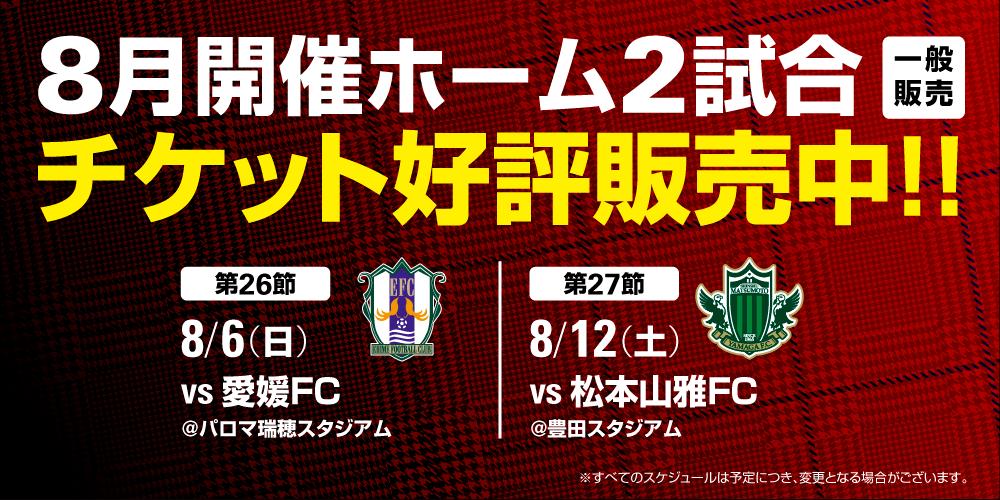 8月ホーム試合チケット販売開始