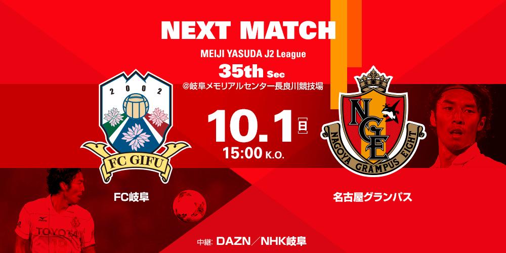 NEXT MATCH 10/1 第35節 FC岐阜戦