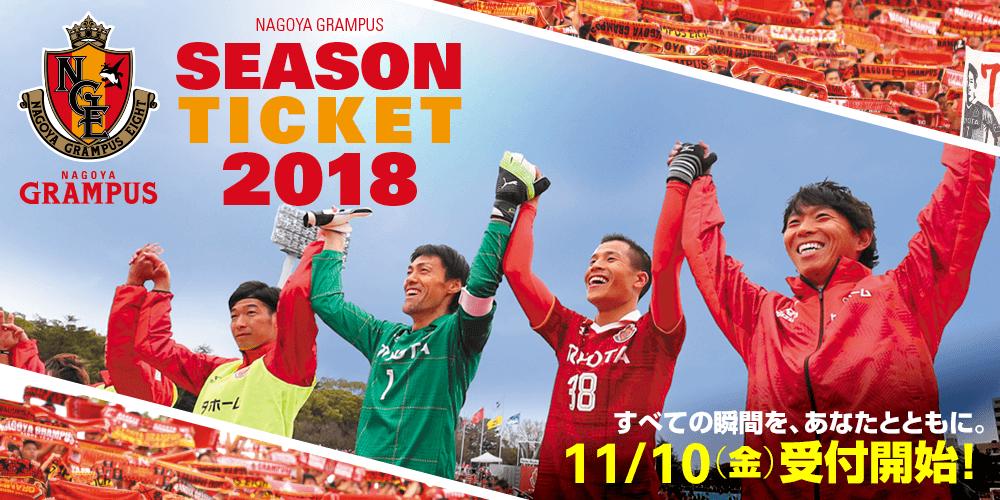 2017 シーズンチケット