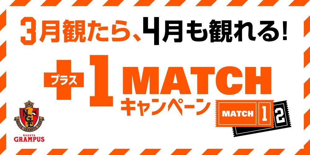 ⑥プラス+1Match