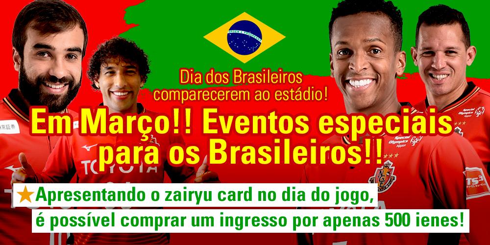 ⑦Dia dos Brasileiros Compareçam ao estádio!Em Março!! Eventos especiais para os Brasileiros!!