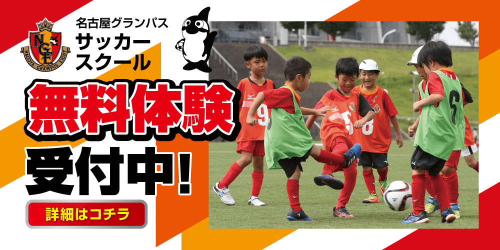 ②サッカースクール無料体験