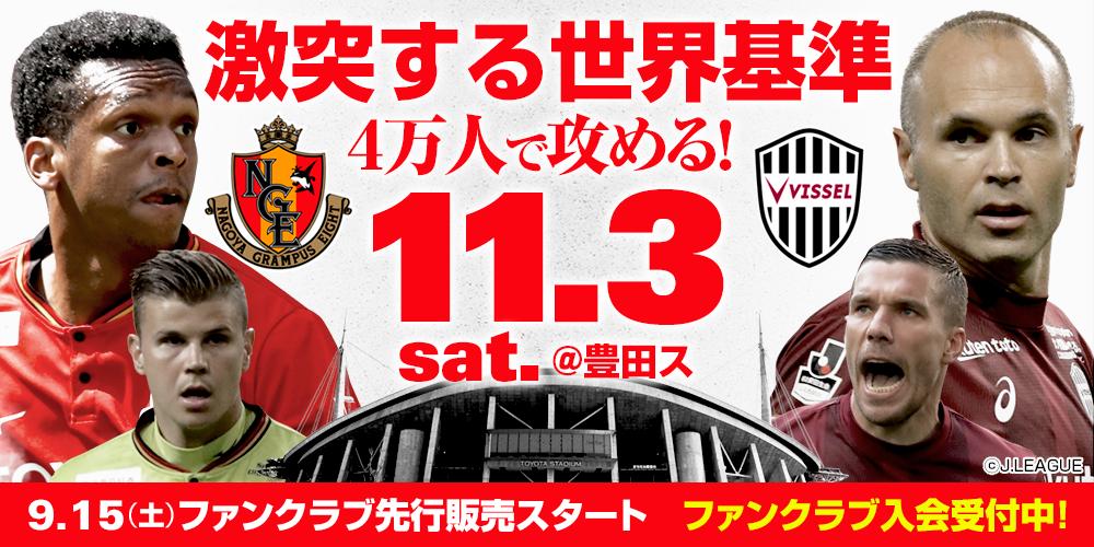 ③11/3神戸戦FCチケット