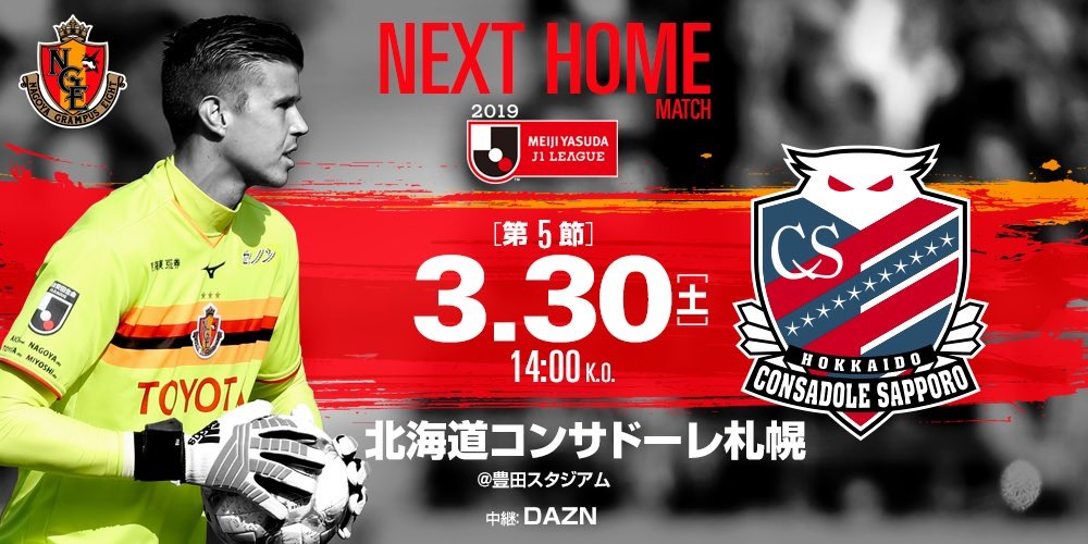 ⑧NEXT MATCH vs 札幌