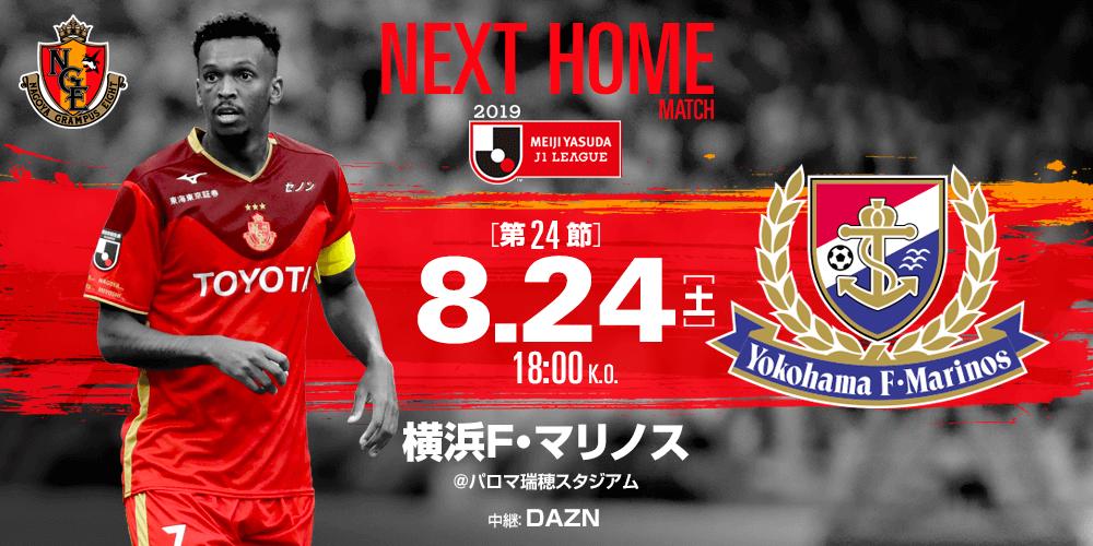 11. Next Match 横浜FM戦
