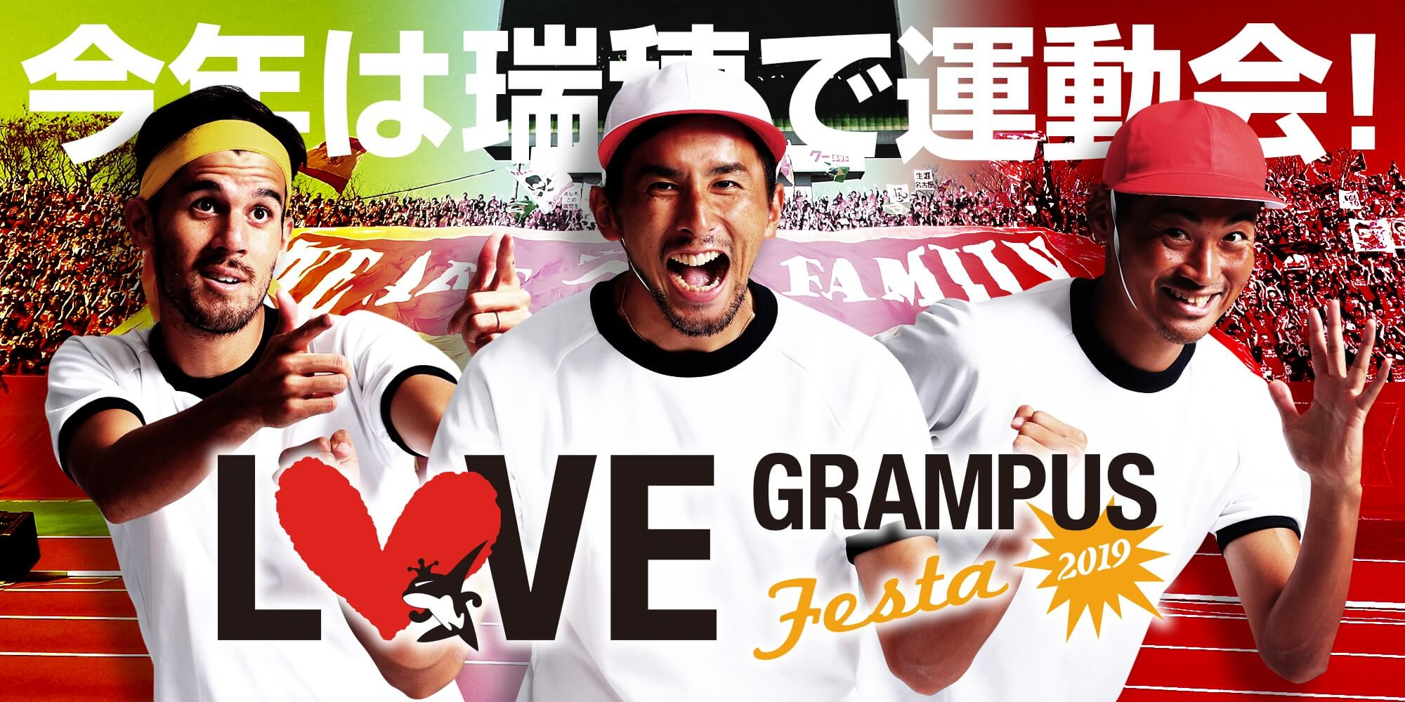 ⑤LOVE GRAMPUS Festa 2019