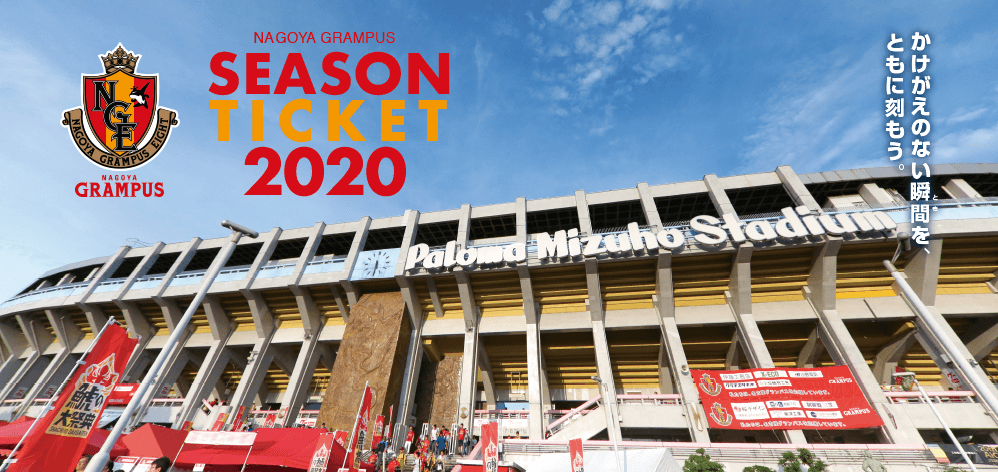 ④シーズンチケット2020