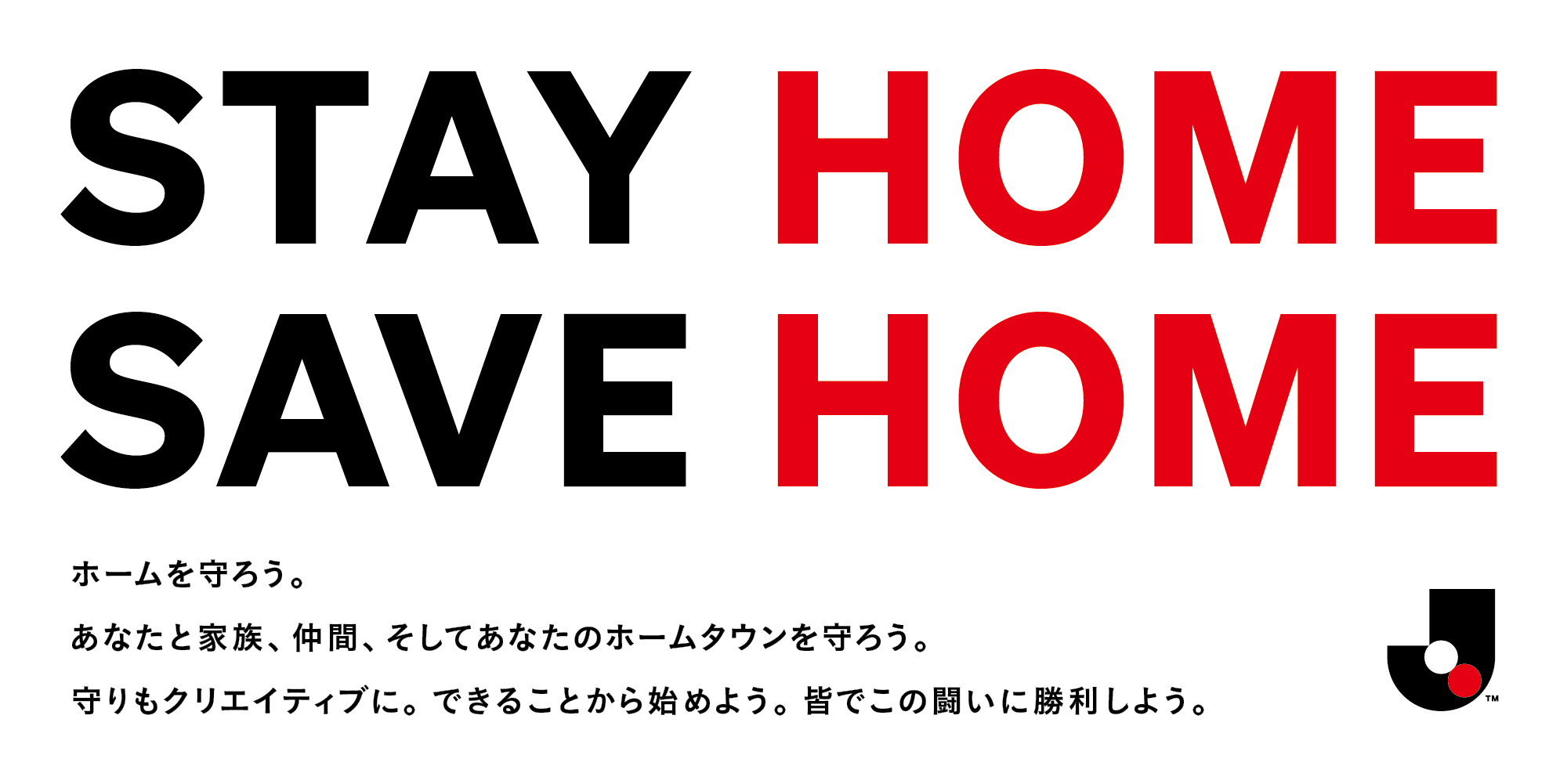 ⑦Jリーグ「STAY HOME SAVE HOME」