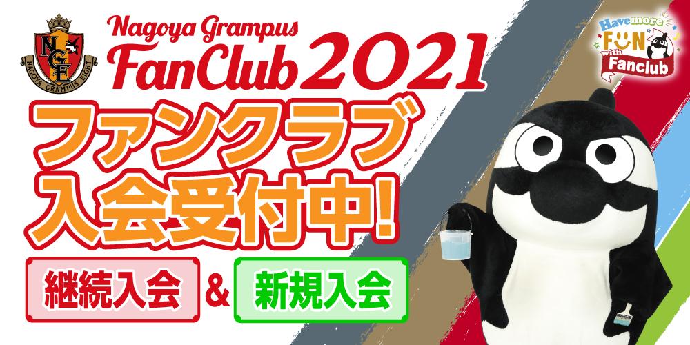 ②ファンクラブ2021