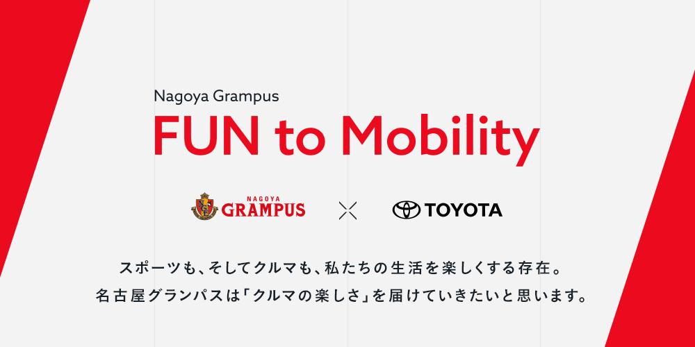 ②FUN to Mobility
