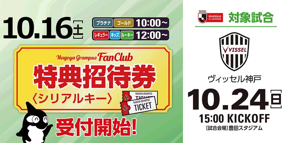 ④ 10/24神戸戦ファンクラブ特典招待券