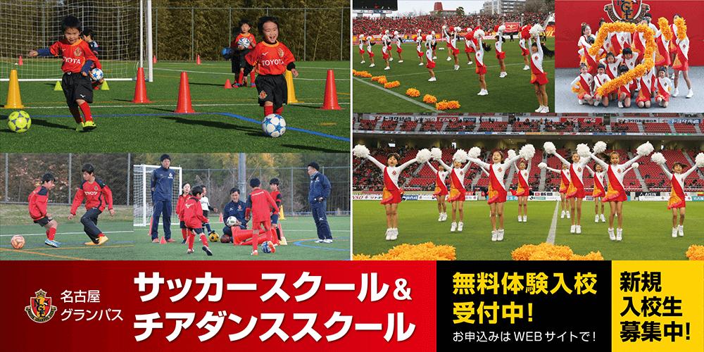 サッカースクール&チアダンススクール無料体験入校