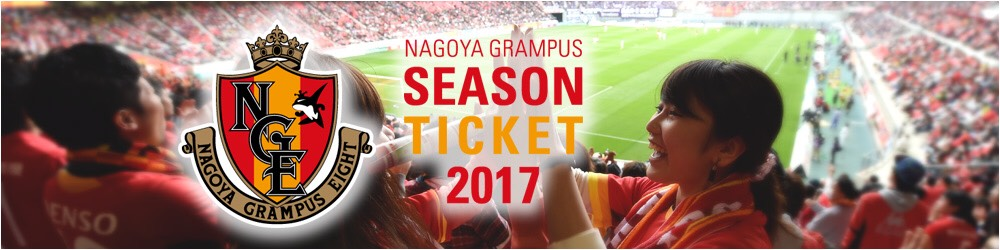 bn-ticket-season2017.jpg
