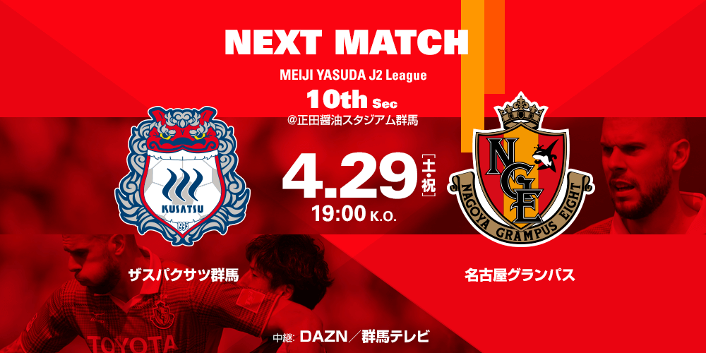 main-bn-match170429.png