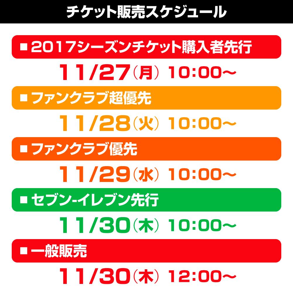 8f7ab6bc241 2017 J1昇格プレーオフ 決勝 チケット販売のお知らせ|ニュース ...