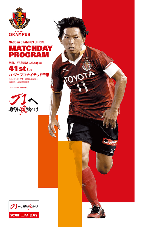 matchday171111.png