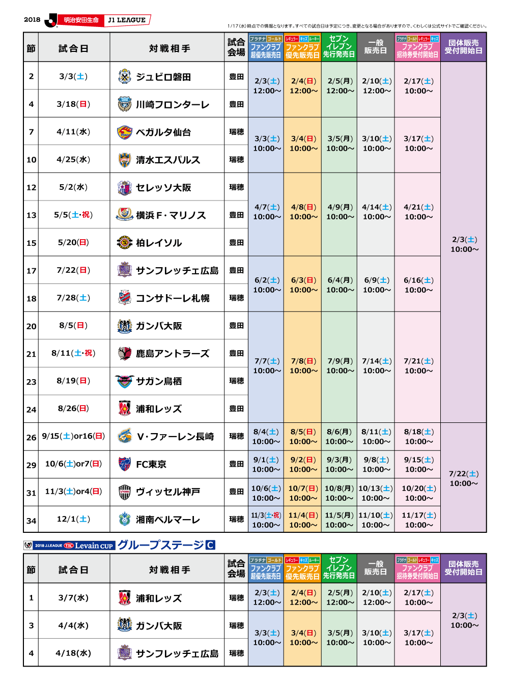 2018_schedule_new.png