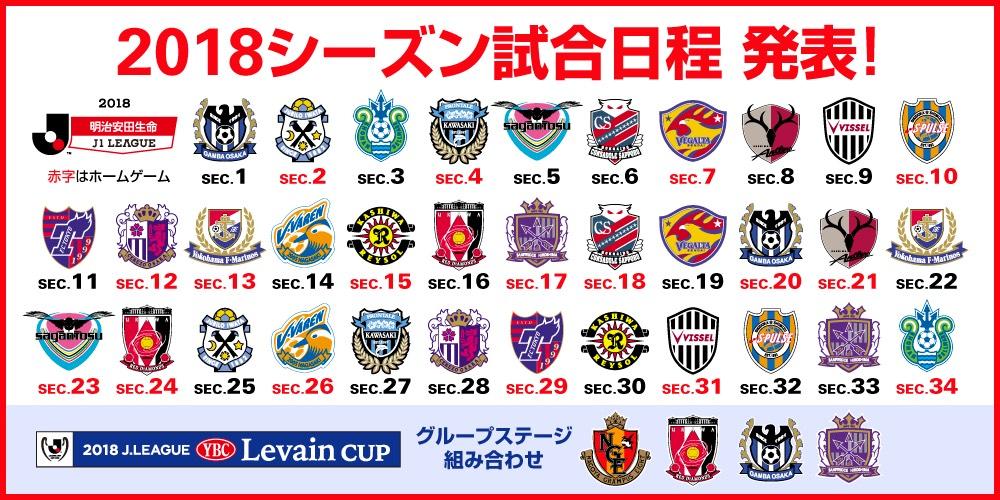 2018明治安田生命J1リーグ日程決...