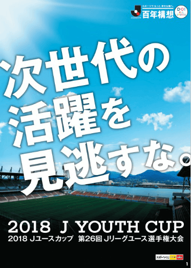 181012-jyouthcup.png