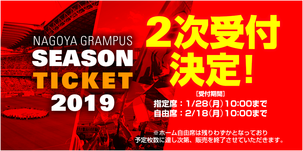 2019_0118_C_season_ticket.png