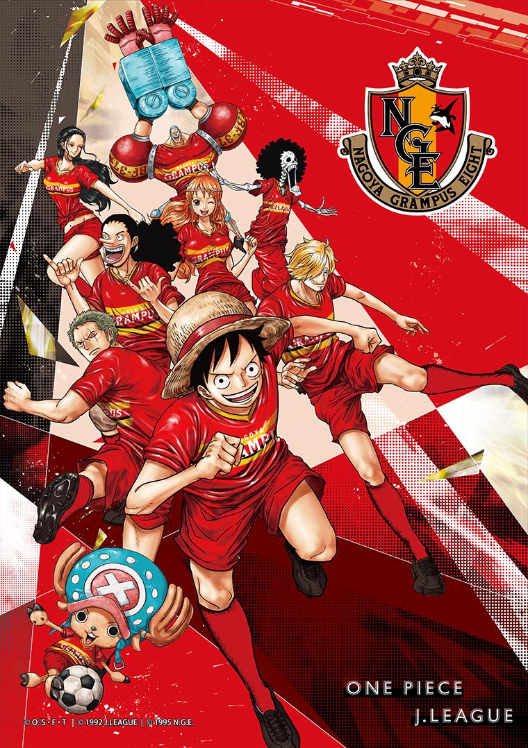 One Piece Jリーグ 名古屋グランパス タイアップ企画