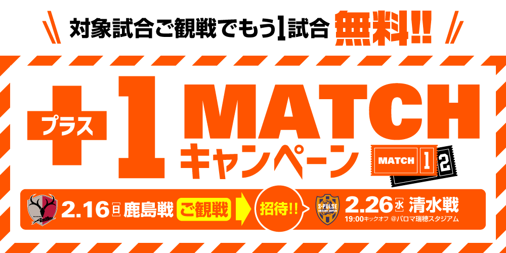 200130plus1_match.png