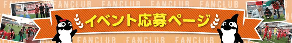 200131-fc-event.png