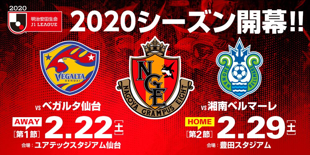 20_0120_2020_start_season.png