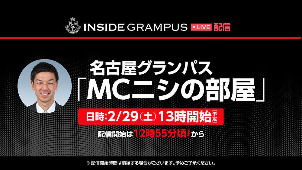 1920x1080_mc_nishi.jpg