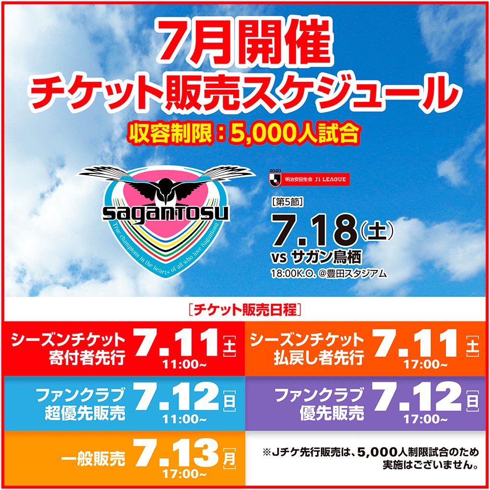 04_ticket_sales_re_schedule.png