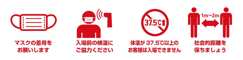 2020_0625_kansenyobo.png