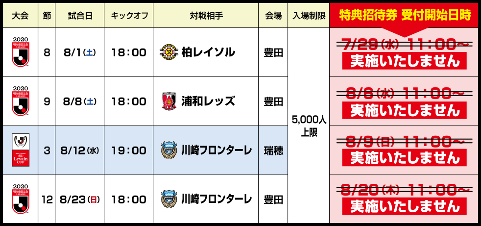 fc_schedule2020_tokuten_0807.png