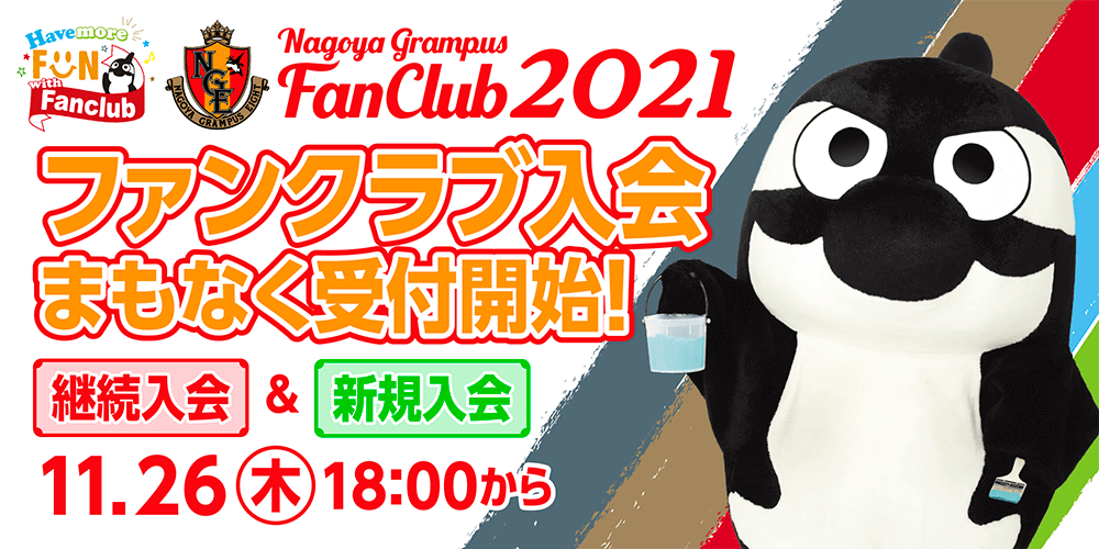 201125-2021fc-01.png