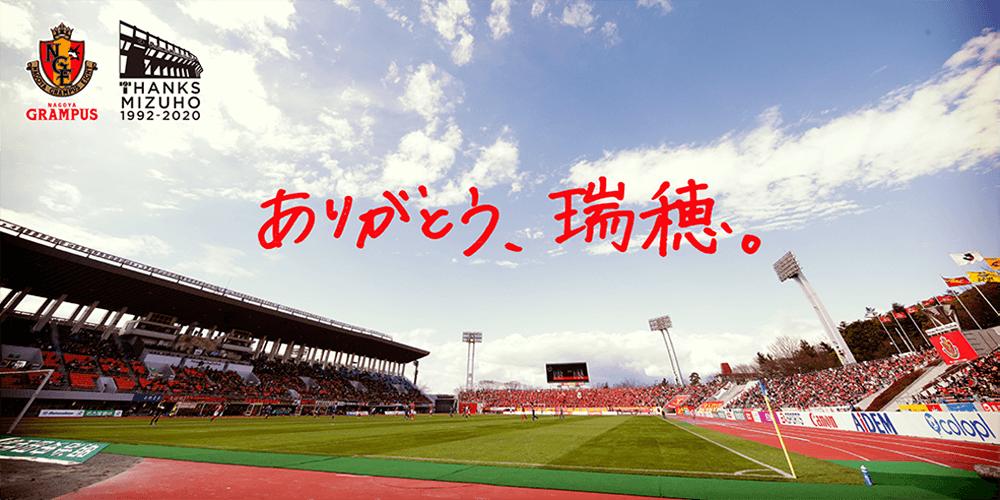 20_1208_thanks_mizuho.png