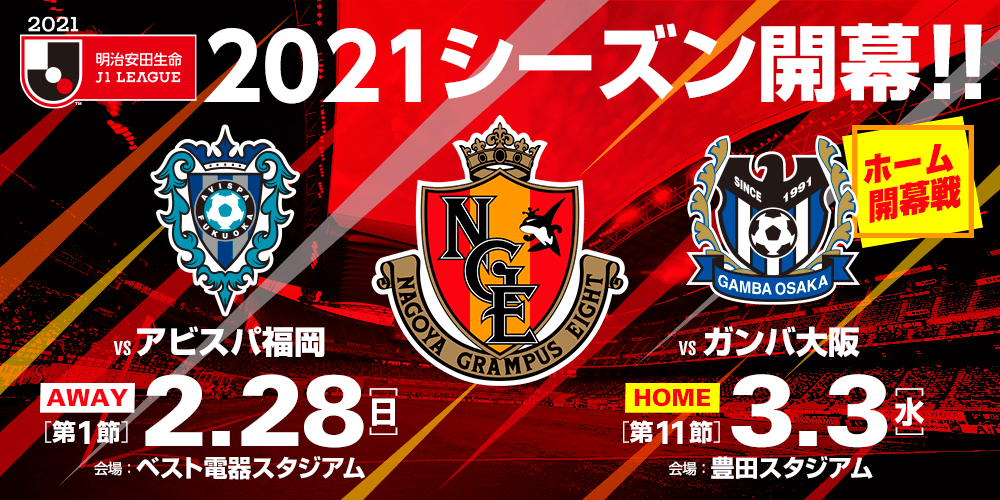 2021_0112_start_season.png