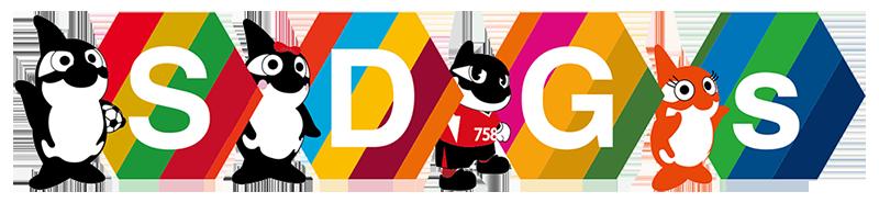 2021_0123_sdgs_logo.png