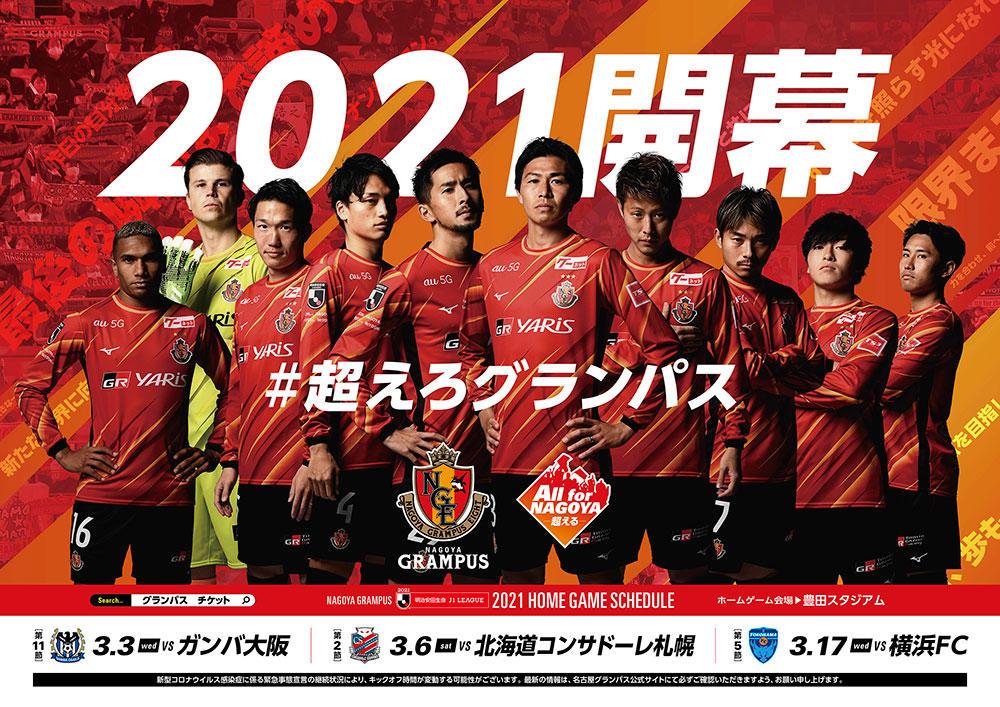 B3yoko_kaimaku_2021