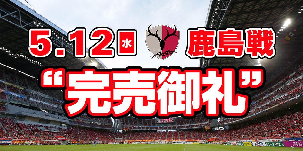 2021_0512_kashima_tickets.jpg