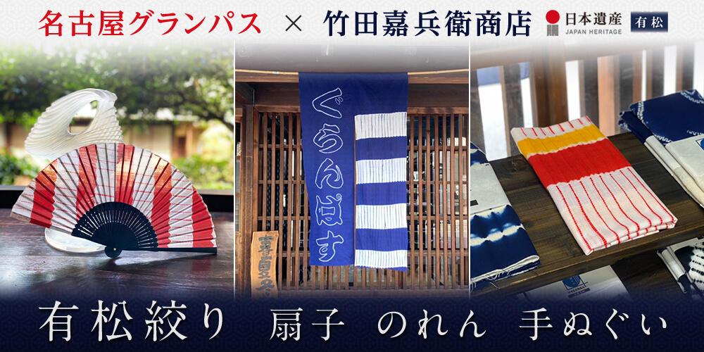 2021_0827_arimatsu.jpg