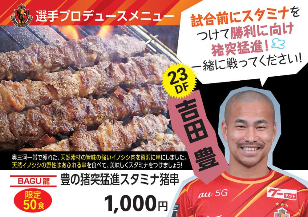 2021_0924_yoshida_1.jpg