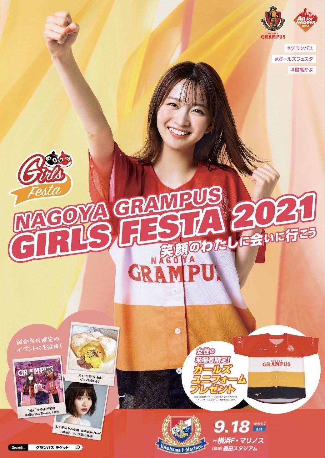 210918_girlsfesta.jpg