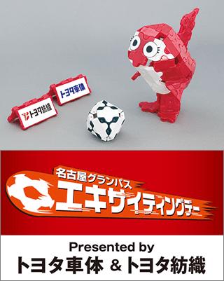 名古屋グランパス 試合